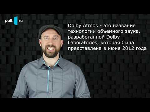 Акустика Dolby Atmos - в чем различия, как выбрать