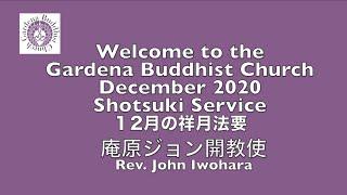 December Shotsuki 2020