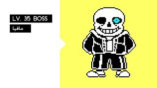 Undertale Sans - Official Lyrics & Meaning | Verified