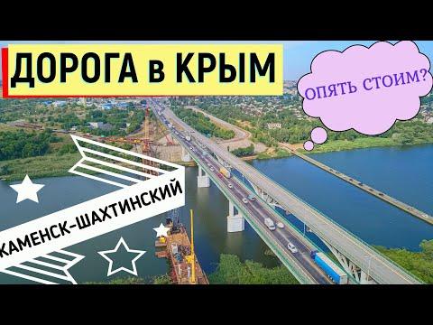 Дорога в Крым.
