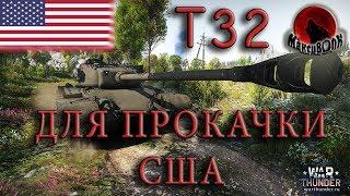 Т32 - ТАНК ДЛЯ ПРОКАЧКИ США | War Thunder