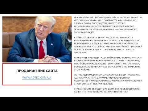 Трамп передумал вводить карантин вНью-Йорке - 29/03/2020 05:13