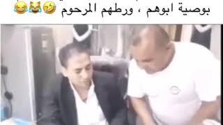 فيديوهات مضحكة - وصية الأب