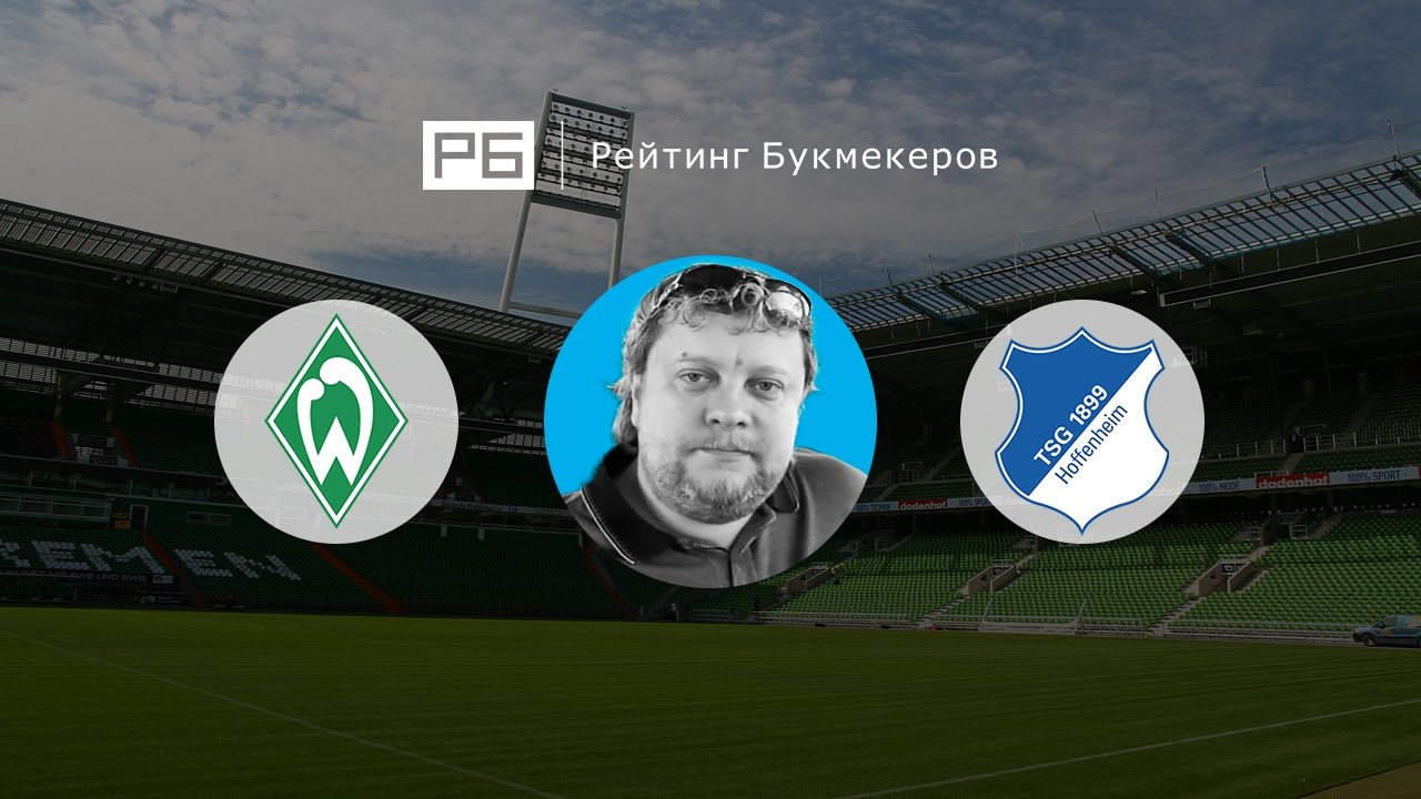 Прогноз на матч Хоффенхайм - Вердер