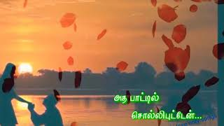 Unna Pathu aasa patten / Tamil WhatsApp love songs status