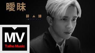 薛之謙 Joker Xue【曖昧】HD 高清官方完整版 MV thumbnail