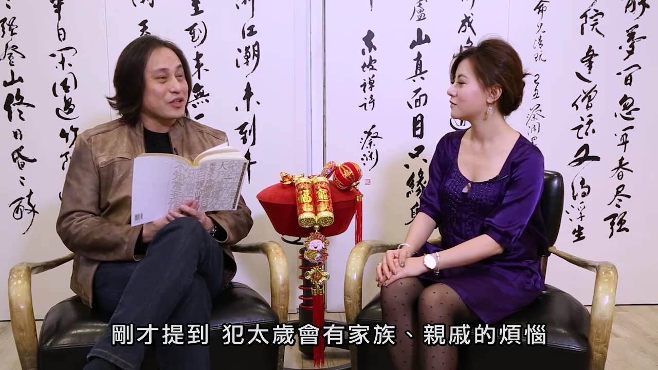 【2014馬年十二生肖運程-肖牛】楊天命-RoadShow 路訊網 - YouTube