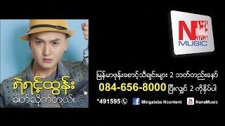 Cover images လမင္းခ်စ္သူ-La Min Chit Thu