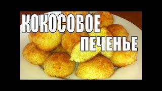 Кокосовые макарУны. Рецепт нереально вкусного печенья.