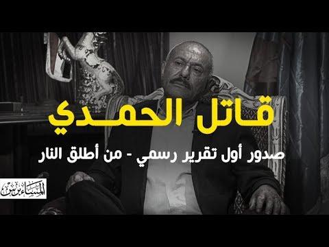 بالفيديو   اليوم الخامس لاغتيال الحمدي علي صالح يحضر للإذاعة ويبلغ العاملين وقف الحديث عن الحمدي