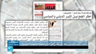 ...البحرين: البرلمان يحظر على معتلي المنبر الديني عضوية
