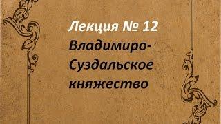 Владимиро Суздальское княжество