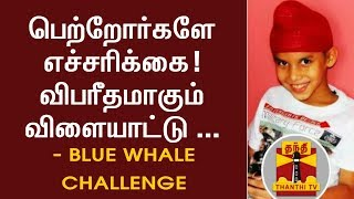 Blue Whale Challenge | Blue Whale Suicide Game challenge