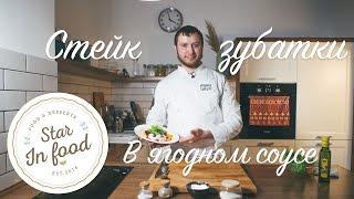 СТЕЙК ЗУБАТКИ // ЕВГЕНИЙ САХНОВ // ЗВЕЗДНЫЕ РЕЦЕПТЫ