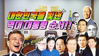 (산신무당TV,SBS,유명한무당,유명한점집,점잘보는곳,서울점집,부산점집,엑소시스트)대한민국을 빛낸 역대 대통…