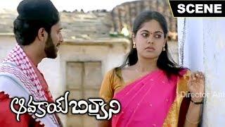 Avakay biryani movie scene 10
