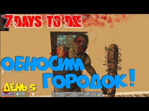 7 Days To Die ► Ищу рецепты, оружие и зобачег