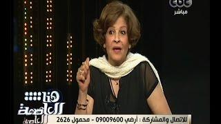 """فيديو.. عائشة الكيلاني: كنت """"فوزية"""" في """"سك على بناتك"""""""