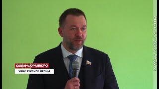 Дмитрий Саблин провёл первый урок о событиях Русской весны в Севастополе