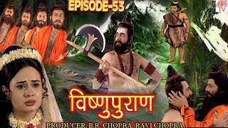 Vishnu Puran विष्णुपुराण Episode 53 BR Chopra Superhit Devotional Hindi Serial