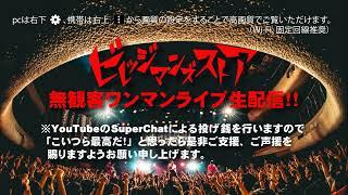 ビレッジマンズストア 4/9生配信アンコール!!