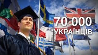Образование за рубежом: топ стран, где учатся студенты из Украины