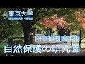 附属植物園本園(小石川植物園) の動画、YouTube動画。