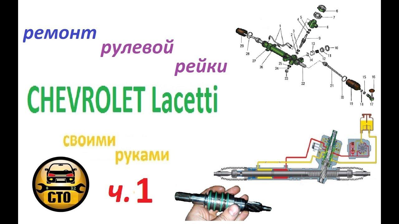 Ремонт лачетти 1.6 своими руками фото 418