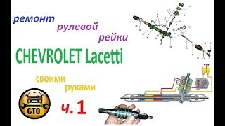 Ремонт рулевой рейки Chevrolet Lacetti своими руками. ДЕТАЛЬНО ч.1