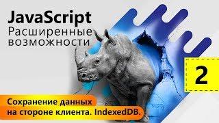 Сохранение данных на стороне клиента. IndexedDB. JavaScript: Расширенные возможности. Урок 2