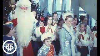 Елка в Кремлевском Дворце Съездов (КДС). Время. Эфир 30.12.1978