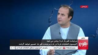 MEHWAR: Corruption In IEC Discussed /محور: بررسی فساد در کمیسیون مستقل انتخابات