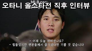 오타니 쇼헤이(大谷翔平) 올스타전 직후 인터뷰(한글자막…