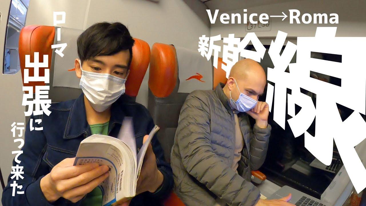 え?日本?新幹線でローマに出張に行った日(ゲイカップル)