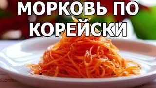 Морковь по корейски. Рецепт
