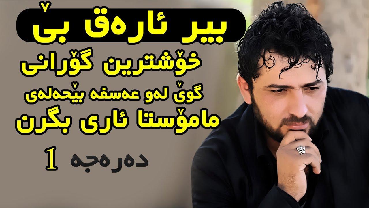 Aram Shaida 2019 ( Bir Araq Be ) Xoshtren Gorany