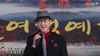 가수 박두수 옥천아가씨 가을 음악회 하늘여행예술문화 부천오정대공원 특설무대