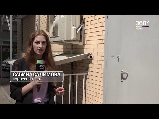 Новости Химки 360 2019 | Octo Group Corporate Services. Russia.