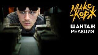 Макс Корж - Шантаж   Реакция (Official video)