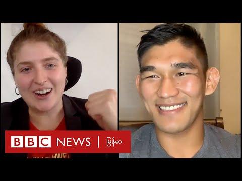 အောင်လအန်ဆန်နဲ့ မာယာ တွေ့ကြလေသောအခါ - BBC News မြန်မာ