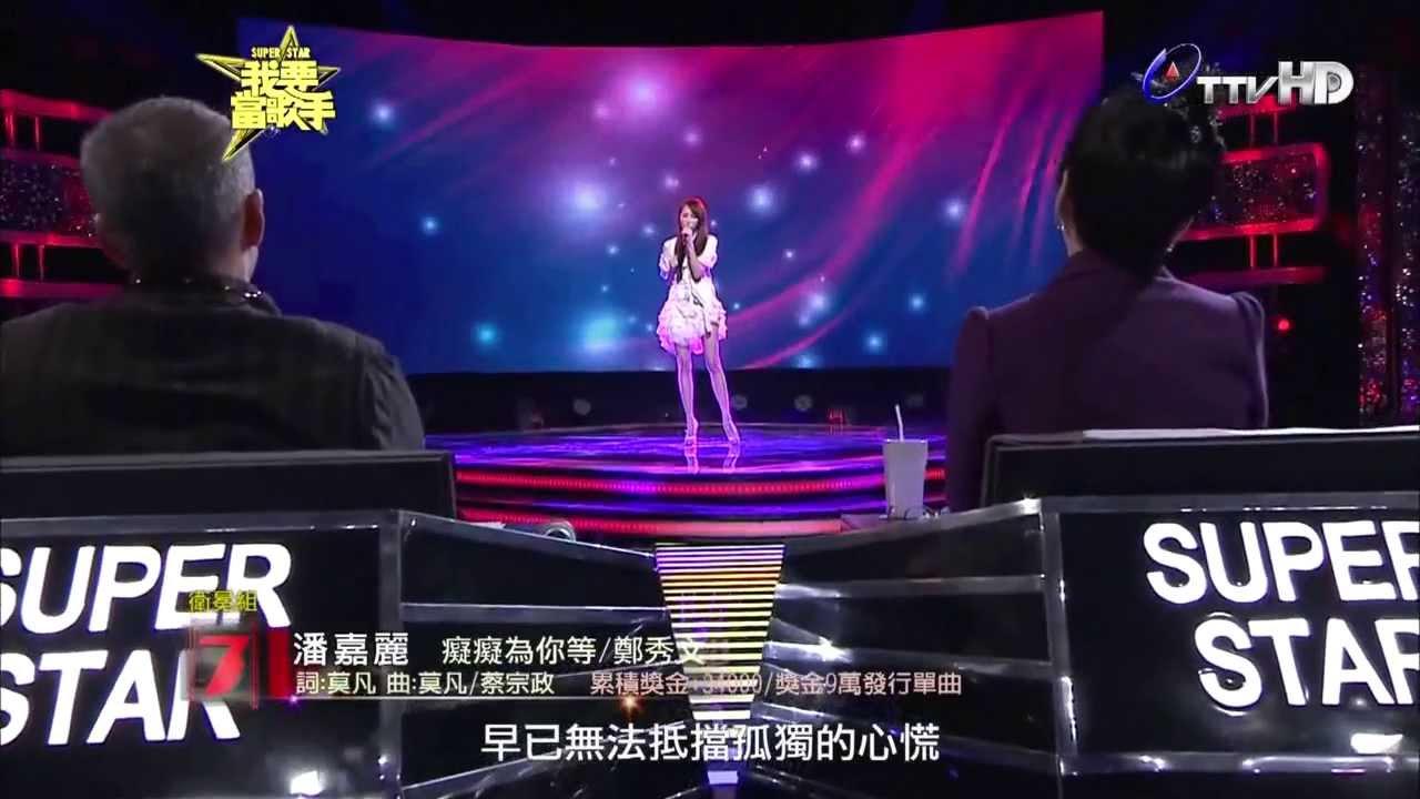 潘嘉麗 - 癡癡為你等/鄭秀文 2014-02-02《我要當歌手》 - YouTube