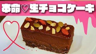 【簡単】バレンタインに本命生チョコタルト風ケーキを作ろう♪【レシピ】