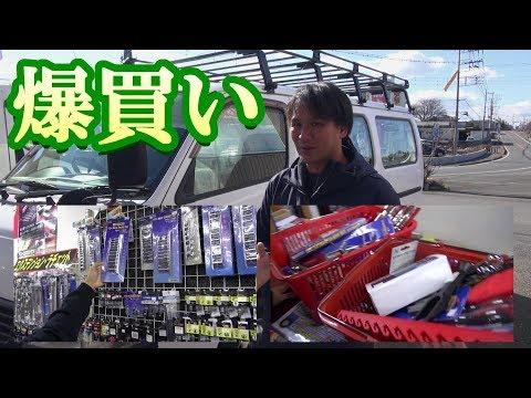 アストロプロダクツで工具を買いまくったら〇〇万円だった