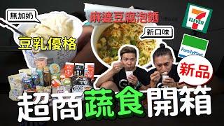 超商開箱✨超過10樣蔬食新品!NEW豆乳優格、泰國版哈根達斯????全素也能吃