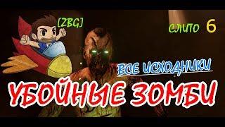 Топовая сборка [ZBG] Убойные Зомби LINUX — #6: Все исходники