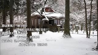 作詞:石原 信一 作曲:中村 典正 編曲:丸山 雅仁 2017年2月8日 ...