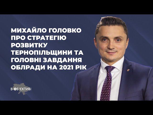 В ОБ'ЄКТИВІ | Михайло Головко про стратегію розвитку Тернопільщини та головні завдання облради