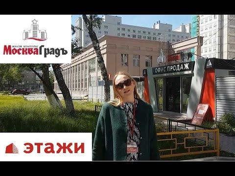 Видео обзор ЖК МоскваГрад от застройщика Андор