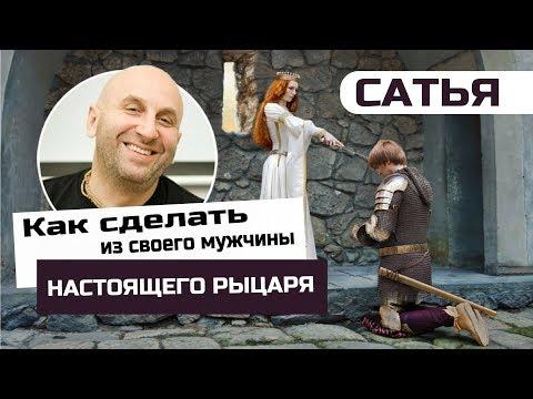 Сатья •  Как из своего мужчины сделать настоящего рыцаря. Москва, 29 октября