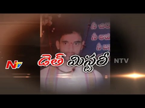 Accident or Murder? Mysterious Death In Ramachandrapuram || East Godavari || NTV